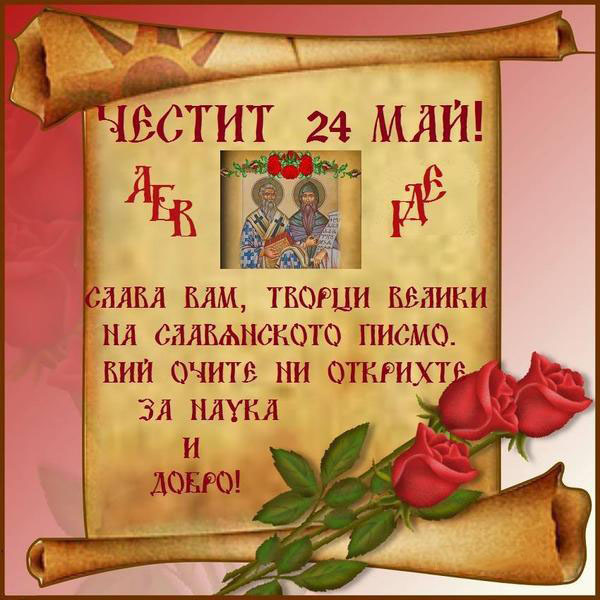 Картичка за 24-ти май - честит 24-ти май, печати за учители модико
