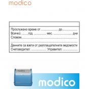 Печати за счетоводители